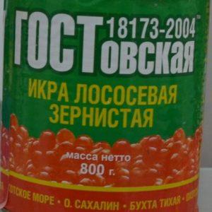 Икра красная 800 гр. Гостовская