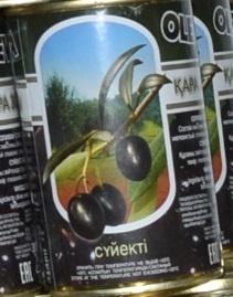 Оливки с косточкой