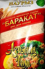 "Рис ""Наурыз"" 5 кг (Баракат)"